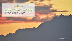 マレーシア最高峰、キナバル山の夕景。標高4095m。富士山よりも高い