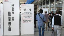 東芝の臨時株主総会=千葉市の幕張メッセで2015年9月30日、川村彰撮影