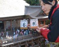 清水寺の「今年の漢字」も「税」から「安」に取り換え=日光市の東武ワールドスクウェアで