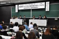 発達障害のある大学生の就労支援について、活発な議論が行われた公開シンポジウム=東京都日野市の明星大学で