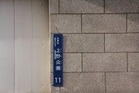 住居表示は「台東区上野公園11」=江刺弘子撮影