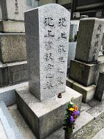 栗東寺にある池上雪枝夫妻の墓=大阪市北区与力町で、松井宏員撮影