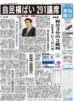 自民党が選挙前とほぼ同じ議席を獲得したことを伝える2014年12月15日付毎日新聞朝刊(東京本社発行最終版)