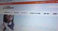 4月から公立化する山口東京理科大は、ホームページで「公立はうれしい」とPR