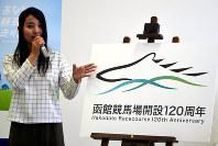 ロゴのデザインコンセプトを説明するはこだて未来大の村上友利亜さん=北海道函館市で2016年2月12日、遠藤修平撮影