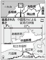 長さの評価を3キロ延長した、島根原発南の活断層「宍道断層」
