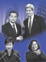 右上から時計回りにケリー国務長官、蔡英文主席、朴槿恵・韓国大統領、王毅外相。写真はAP=コラージュ・日比野英志