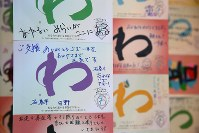 東日本大震災の被災者などから寄せられたメッセージ。商業施設のウインドーに飾られた=東京・銀座で2016年3月11日午後2時50分、丸山博撮影