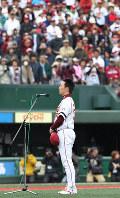 震災以来初めて本拠地・仙台での試合を迎え、あいさつした嶋=Kスタ宮城で2011年4月29日、梅田麻衣子撮影