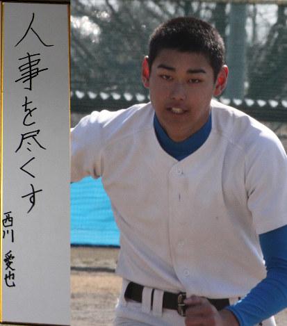西川愛也の画像 p1_15