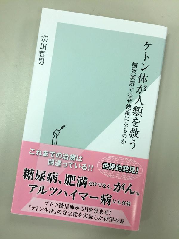 「ケトン体が人類を救う 糖質制限でなぜ健康になるのか」宗田哲男著、光文社新書