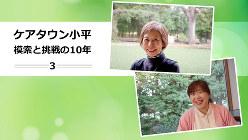 (上)ボランティア・千葉芳枝さん、(下)ケアタウン小平デイサービスセンター所長・錦織薫さん