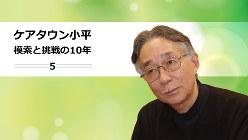 ケアタウン小平クリニック院長・山崎章郎さん