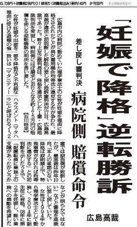 2015年11月18日付の毎日新聞大阪朝刊