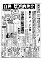 自民党の惨敗を報じる1989年7月25日付毎日新聞朝刊(東京本社発行最終版)
