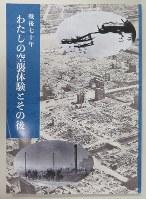 都慰霊協会が発売した「戦後七十年 わたしの空襲体験とその後」