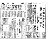 1946年5月31日の毎日新聞朝刊(東京本社版)2面