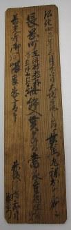 善光寺大地震でもらった綿入れを家宝にしたことを記した木札の表面=新潟県十日町市教委提供