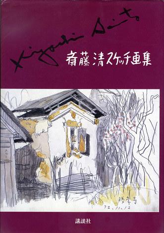 斎藤清 (版画家)の画像 p1_38