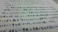Part of the letter written by the 19-year-old boy is seen in this photo. (Mainichi)