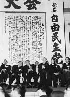 保守合同による自民党の結党大会。それから60年が過ぎ、参院選の結果しだいで憲法改正が初めて政治日程に上ろうとしている=1955年11月15日