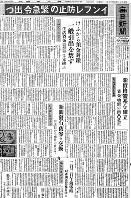 1946年2月17日の毎日新聞朝刊1面