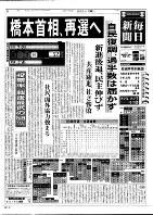 1996年衆院選の結果を伝える10月21日付毎日新聞朝刊1面