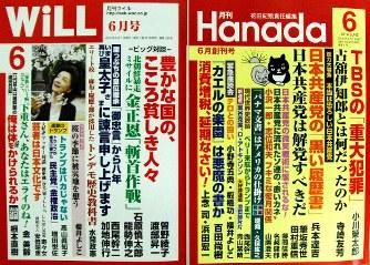 月刊誌「WiLL」(左)と月刊誌「Hanada」の6月号の表紙