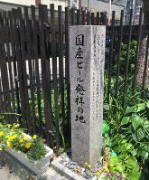 北新地に建つ「国産ビール発祥の地」の碑=大阪市北区で、松井宏員撮影