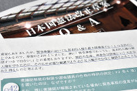 A photo of the ruling Liberal Democratic Party's Q&A booklet on the party's draft revision of the Constitution. (Mainichi)