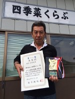 全国農業コンクールで水戸支局長賞を受賞した四季菜くらぶの中村代表理事=八千代町で