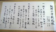 1階の廊下に掲げられた飯野小学校校歌
