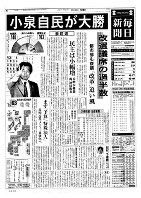 2001年参院選の結果を報じる7月30日付毎日新聞朝刊1面(東京本社発行最終版)