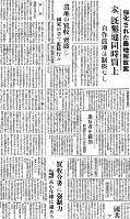 第2次改革案の概要を伝える1946年8月12日毎日新聞朝刊