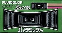 写ルンですパノラミックHi。1990年発売。通常よりも横長のパノラマ写真が撮れる=富士フイルム提供