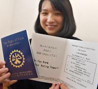「投票できるんですよ!」。大阪府吹田市の新有権者には市選管から「案内状」が送られた=川平愛撮影