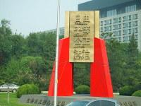 国内外に強権的な姿勢が目立つ中国だが、北京市中心部に建つモニュメントは「自由」や「平等」を掲げる=鈴木英生撮影