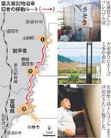 震災被災地沿岸の記者の移動ルート