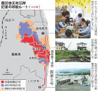 震災被災地沿岸 記者の移動ルート