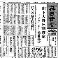 山下奉文大将の死刑確定を報じる1946年2月8日の毎日新聞1面