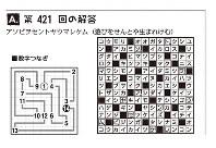 第421回の解答部分。クロスワードパズル作家、西尾徹也さんのいたずら心満載の答え=2016年7月2日朝刊掲載