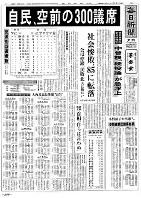 選挙結果を報じる1986年7月7日の毎日新聞夕刊1面(東京本社版)