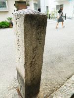 野田恵美須神社の前の道標の裏面に「弓場」の文字。かつての地名だけが野田城の名残だ=大阪市福島区玉川4で、松井宏員撮影