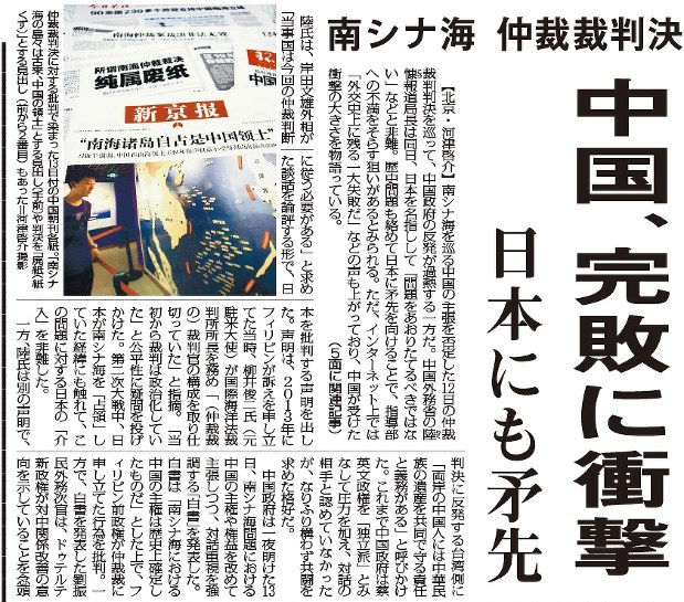 2016年7月13日の毎日新聞東京夕刊