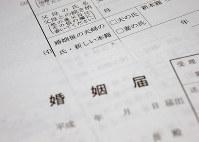 婚姻届には夫婦どちらかの姓(氏)を選ぶ欄がある=2016年8月1日撮影