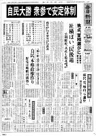 選挙結果を報じる1980年6月23日の毎日新聞夕刊(東京本社版)