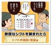 東京都労働相談情報センターのホームページで紹介されている「知らないと損する労働法」。アルバイトに多いトラブルの事例を動画で説明している