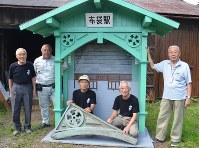 布袋駅の旧駅舎の保存活動に活用しようと、製作された車寄せのミニチュアと保存会メンバー=江南市で