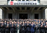 文化庁の京都移転が決まり横断幕を掲げて喜ぶ関係者ら=京都市役所で2016年3月22日、久保玲撮影