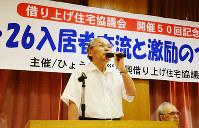 兵庫県弁護士会が出した、借り上げ復興住宅に関する意見書について講演する森川弁護士=神戸市中央区で、神足俊輔撮影
